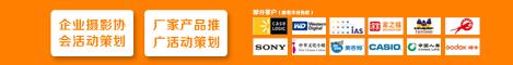 优乐娱乐平台摄影网私人订制活动!