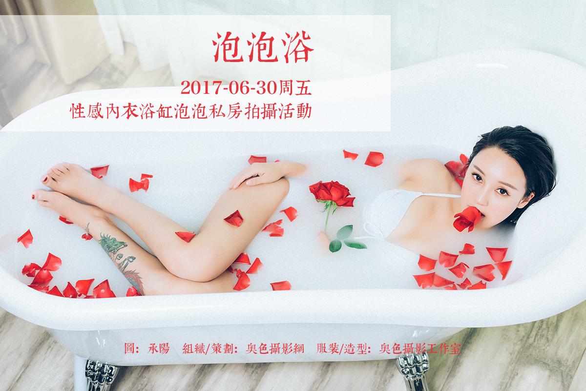 [室内人像] 2017-06-30周五奥色《泡泡浴》性感内衣浴缸湿身私房创作活动