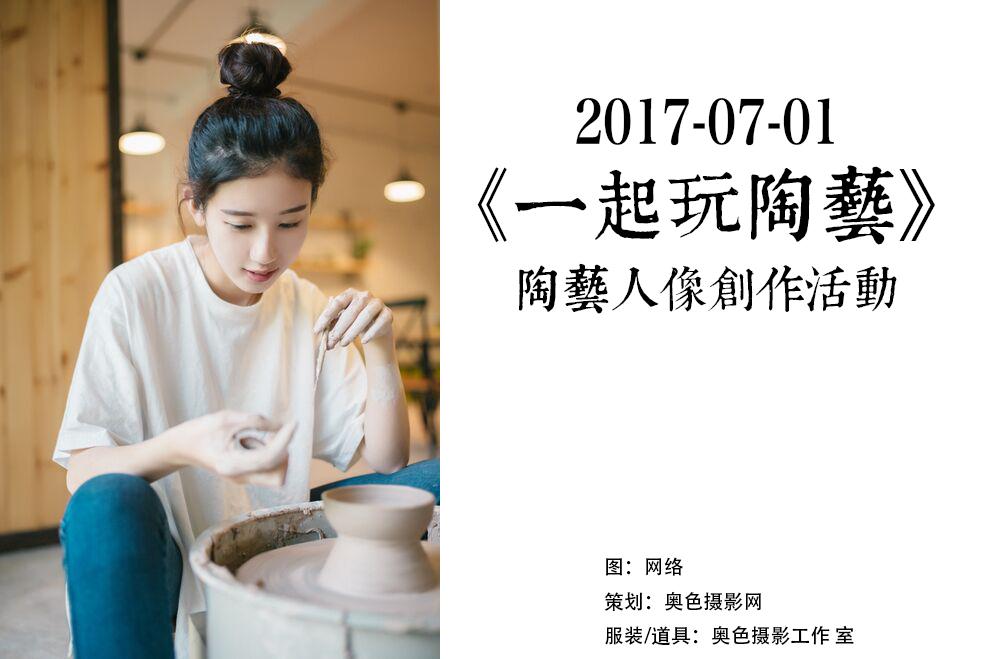 [人像外拍] 2017-07-01奥色《一起玩陶艺》文艺风人像创作活动