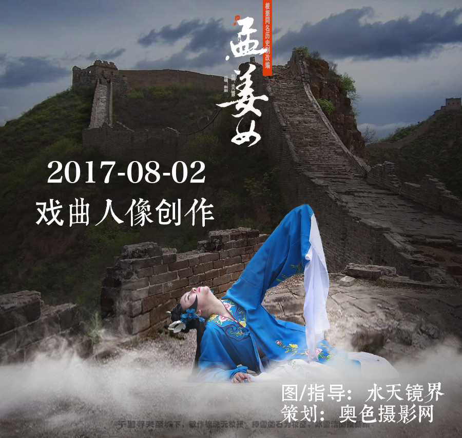 [人像外拍] 2017-08-02周三奥色《孟姜女》戏曲人像创作活动