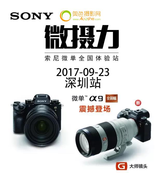 [摄影讲座] 2017-09-23周六奥色《微摄力》索尼微单全国体验站深圳站活动