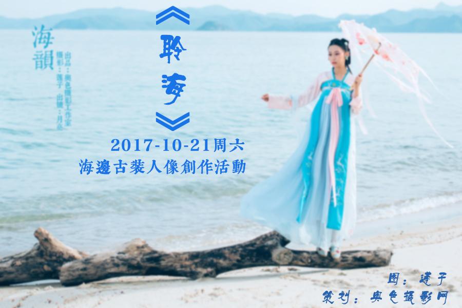 [人像外拍] 2017-10-21周六优乐娱乐平台《聆海》海边古装人像创作活动