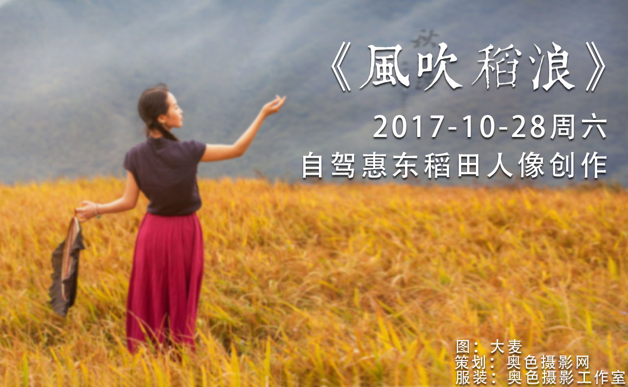 2017-10-28周六优乐娱乐平台《风吹稻浪》惠东稻田人像创作