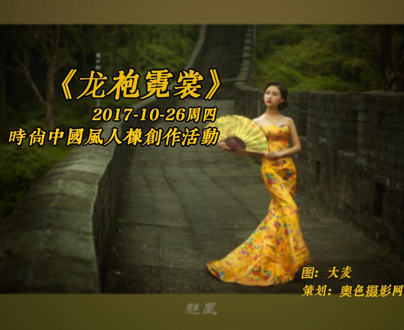 2017-10-26周四优乐娱乐平台《龙袍霓裳》时尚中国风人像创作活动