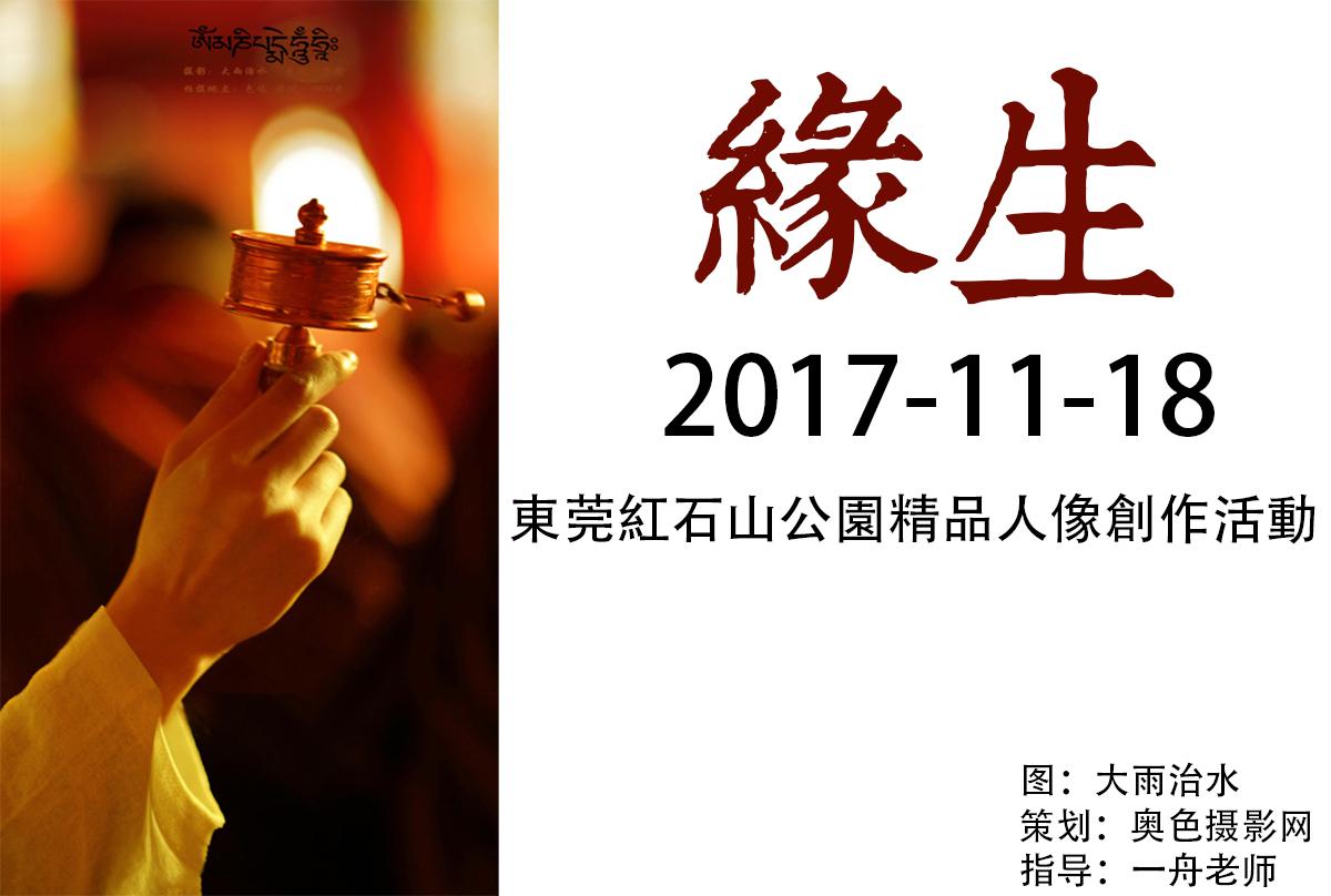 [人像外拍] 2017-11-18周六优乐娱乐平台《缘生》东莞红石山精品人像摄影创作