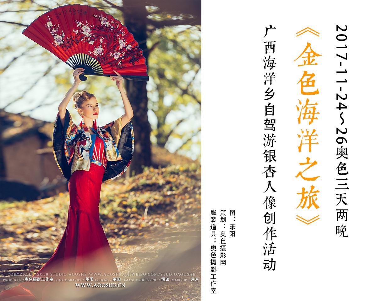 2017-11-24~26优乐娱乐平台三天两晚《金色海洋之旅》广西海洋乡自驾游银杏人像创作活动
